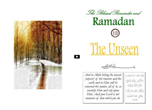 The Blessed Reminder and Ramadan (18) The Unseen
